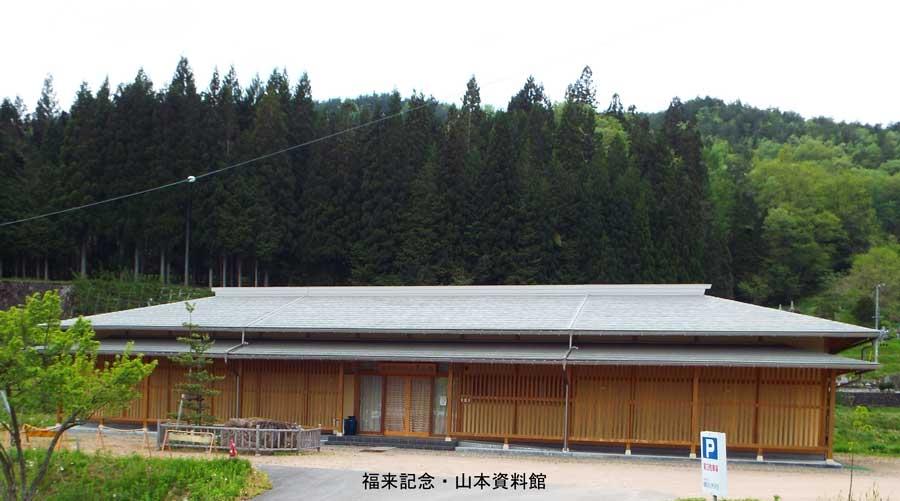 福来記念・山本資料館
