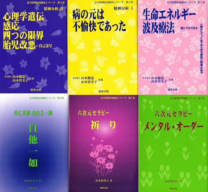 『六次元セラピーテキスト』福来出版