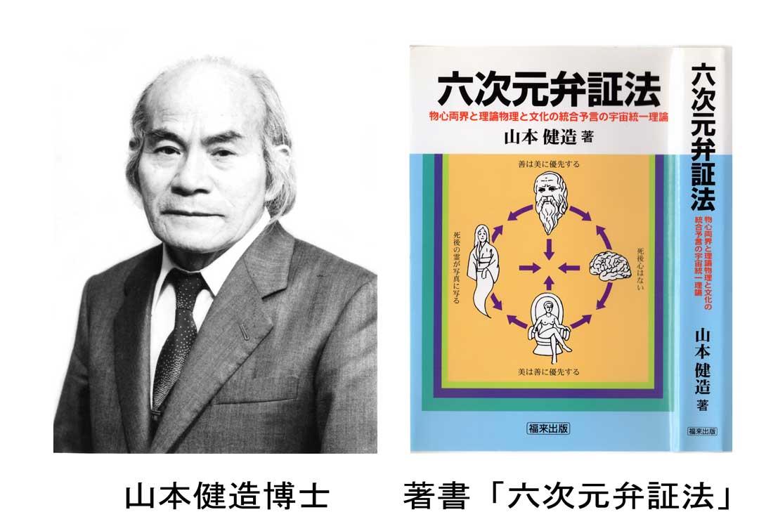 飛騨福来心理学研究所創立者『山本健造』