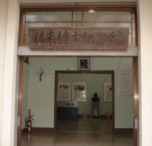 高山市城山公園内の福来記念館