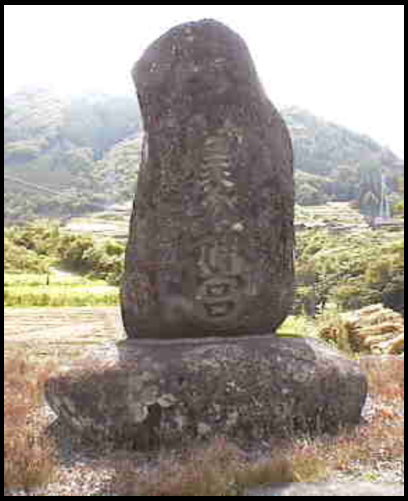 「天照皇太神宮」の石碑