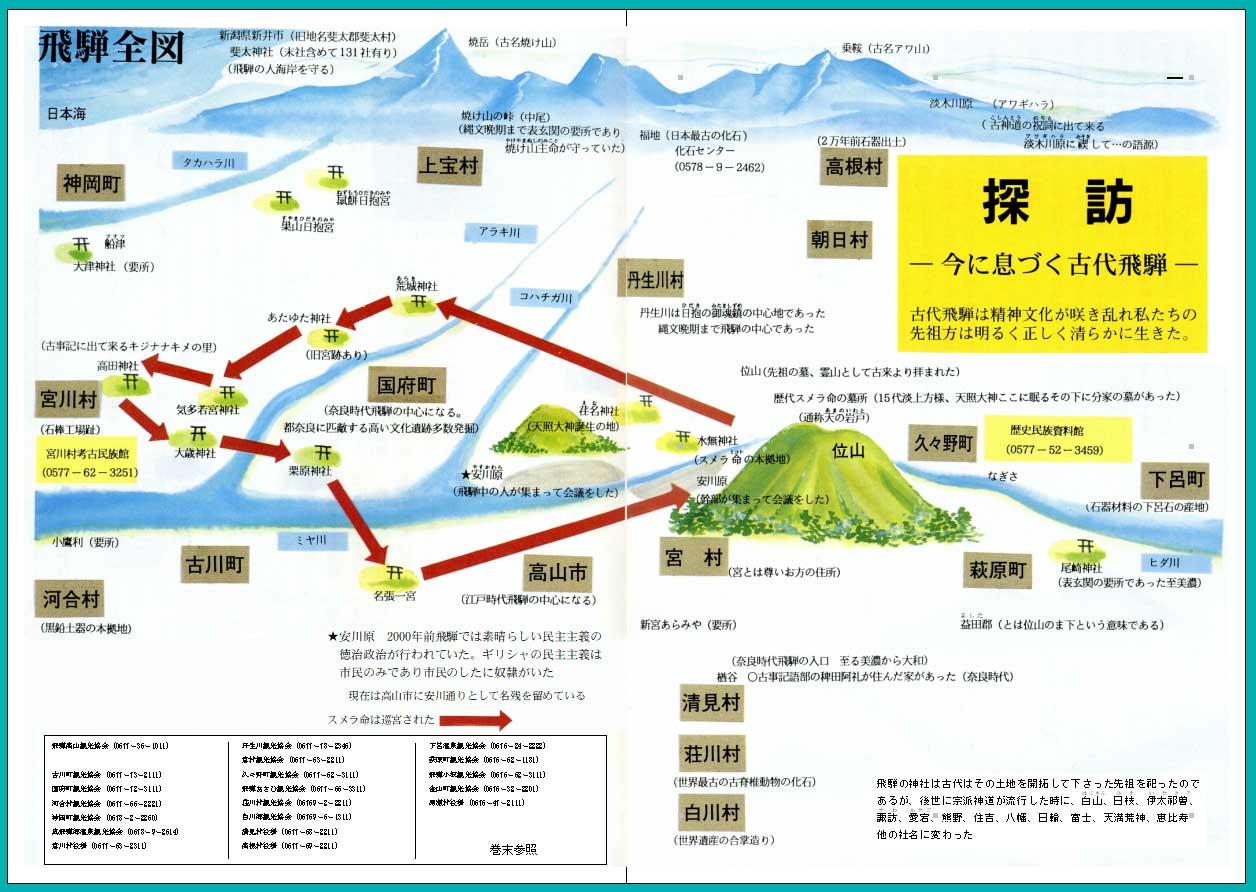 古代飛騨探訪地図