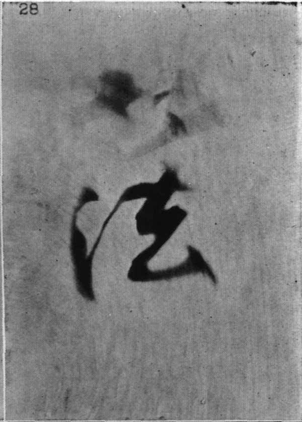 高橋貞子夫人の念写2