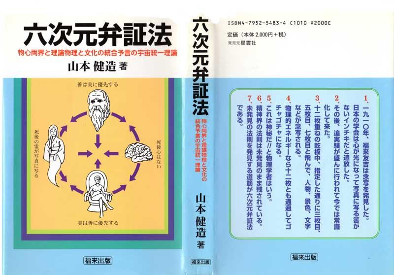 山本健造著『六次元弁証法』福来出版