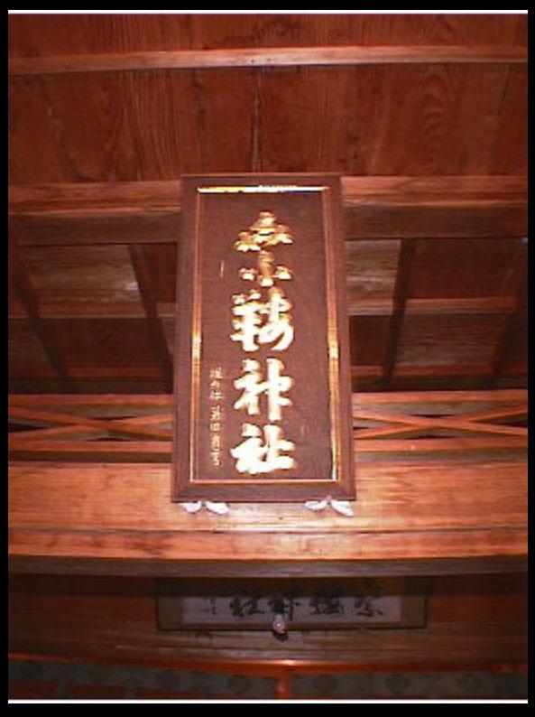 乗鞍神社(日抱宮)