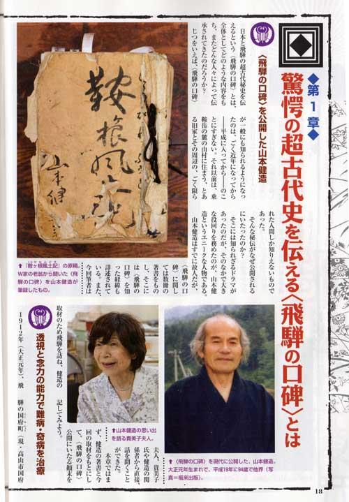 月刊ムーに『日本のルーツ飛騨』が掲載